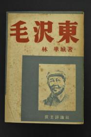 日本发行 新中国的英雄《毛泽东》1册 毛沢东 1949年2月25日初版发行11月20日再版发行 日本民主评论社发行 林华城著 日文原版 红色文献