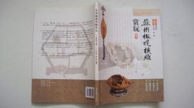 2012年中国林业出版社出版发行《苏州橄榄核雕赏玩》一版一印精装、印5000册