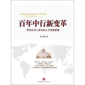 9787508631080百年中行新变革 专著 市场化与人本化的人力资源管理 Changing bank of China an ev