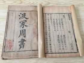 清dai1刻本《汲家周书》2册10卷全
