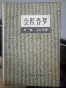 《金陵春梦 第三集 八年抗战 》