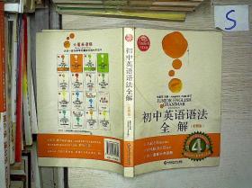 初中英语语法全解  第四版/**