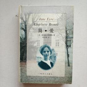 【※名著名译※】《简.爱》大32开本精装本 上海译文出版社印行 1995年一版一印