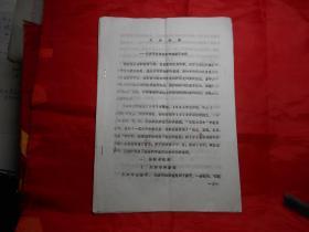 天津档案——各级档案馆馆藏和利用