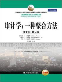 9787300173276审计学:一种整合方法(英文版·第14版)