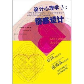 设计心理学3:情感设计