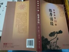 佛学经典100句:维摩诘经