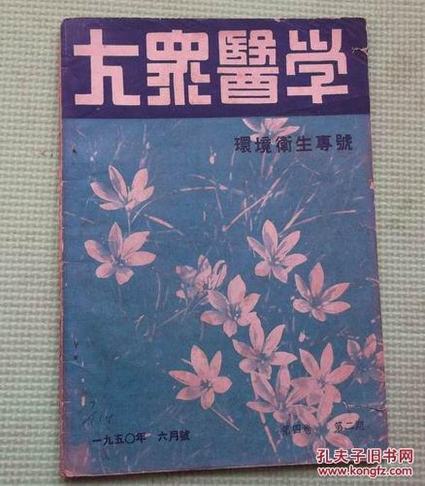 大众医学 1950年6月  环境卫生专号 民本出版公司
