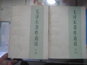 毛泽东著作选读(上、下册)(1986年一版一印)