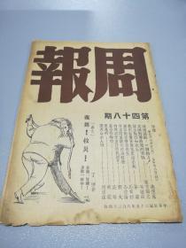 民国三十五年【周报】笫48期(从李闻案谈到政治暗杀、内战要付出什么代价…)