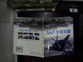 360°全景兵器 战机