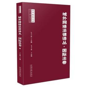 域外网络法律译丛 国际法卷