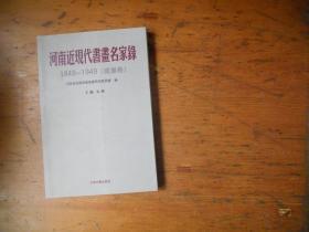 河南近现代书画名家录 1849--1949 国画卷 书法卷 共2本(李伯安等铜版纸精印