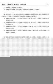 赵宏行政题库-2015年国家司法考试