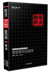 蔡雅奇刑法题库-2015年国家司法考试