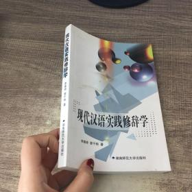 现代汉语实践修辞学