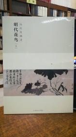 百卷神品大系·历代名画录:明代花鸟上