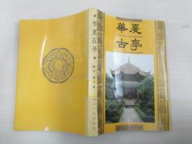 华夏古亭--多插图 1991年山东人民出版社出版