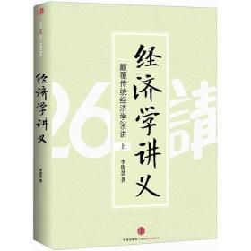经济学讲义(上):颠覆传统经济学26讲