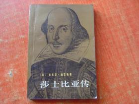 莎士比亚传【架2-6】