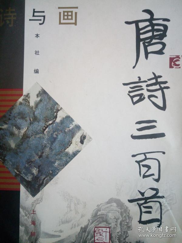 首》一版三印,封面题签:程十发,绘画:刘旦宅,乔木,戴敦邦,