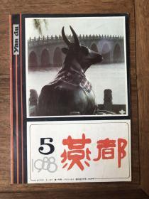 燕都·1988年第5期