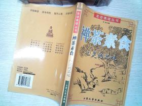 禅茶素食 心灵的品味 走进佛境丛书