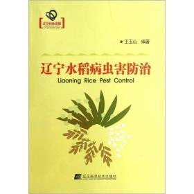 辽宁水稻病虫害防治(辽宁省优秀自然科学著作)