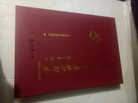 中共高密市委组织部志1988-2016