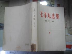 毛泽东选集 第五卷 0--3