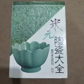 宋元陶瓷大全-中国陶瓷大系-精装