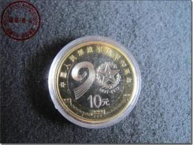【2017中国人民解放军建军90周年纪念币】,1枚,面值10元,中国人民银行2017年7月31日发行,直径27毫米,材质为   双色铜合金,全新十品,带原装透明亚克力保护盒。