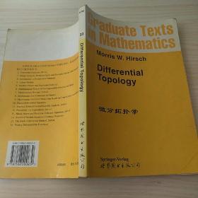 微分拓扑学 英文版