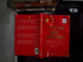 中国共产党如何治理国家?....
