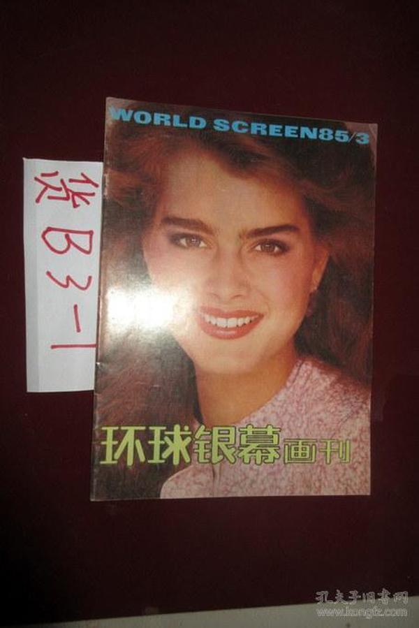 环球银幕画刊1985年第3期 、