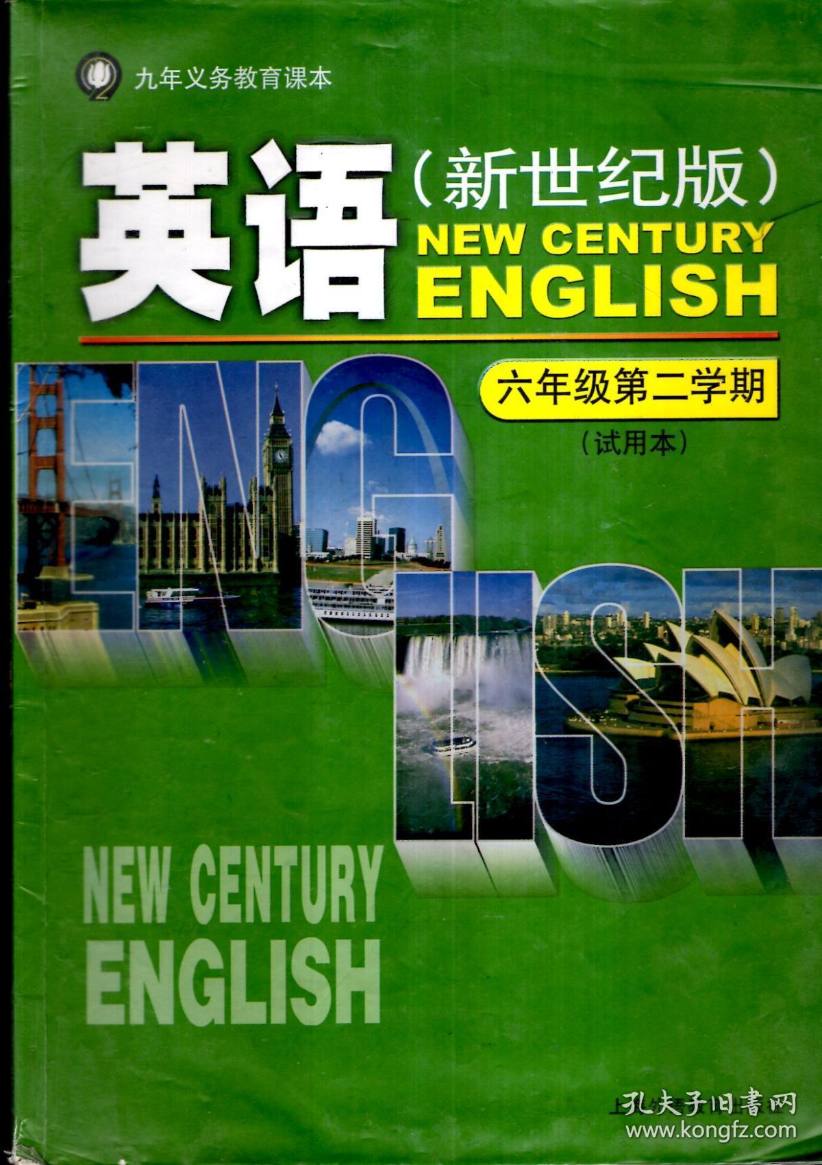 新英语读本