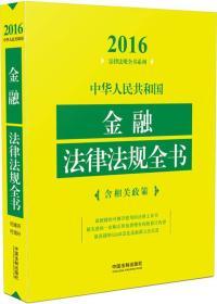 2016年版 中华人民共和国金融法律法规全书(含相关政策)