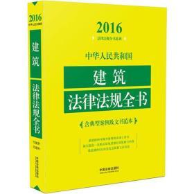 中华人民共和国建筑法律法规全书(含典型案例及文书范本)