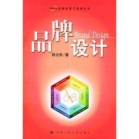 品牌设计——品牌经营工具箱丛书