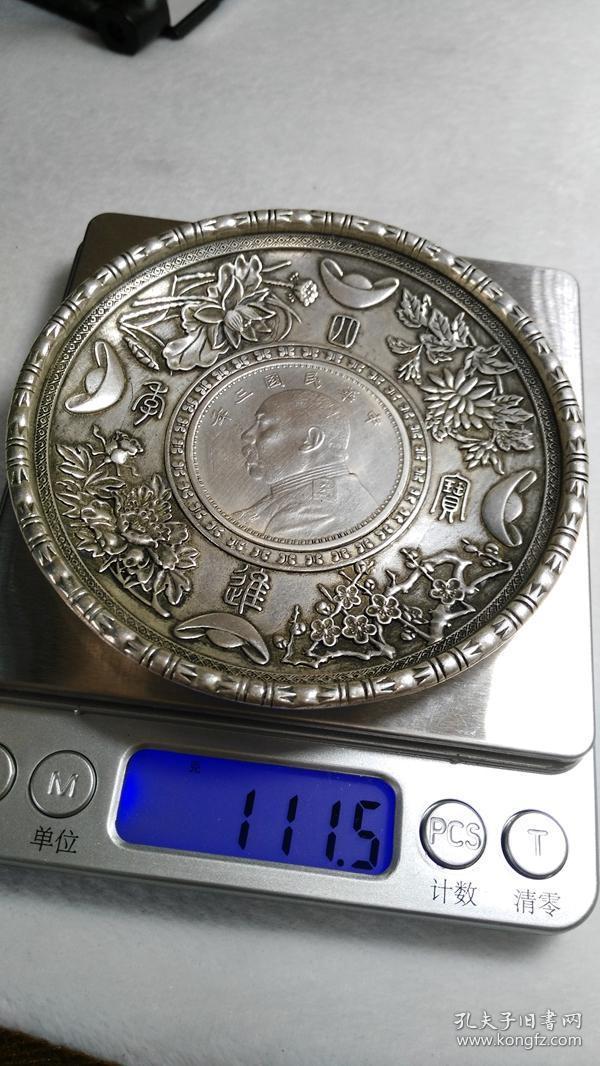 花卉纹三年大头银元盘