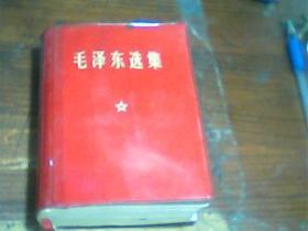 毛泽东选集一卷本 64开、