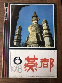 燕都·1988年第6期