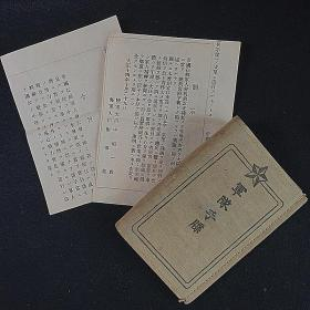 《军队手牒》日本大正时期