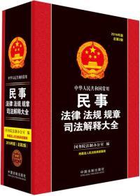 民事法律法规规章司法解释大全(2016年版 总