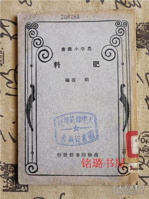 农学小丛书 肥料(民国21年初版)馆藏