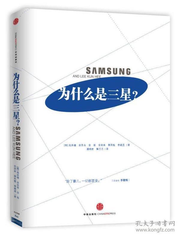 为什么是三星:全面解读三星的成长史,韩国六位知名管理学家揭秘三星如何化危机为机遇,中国企业学习三星的最权威读本!