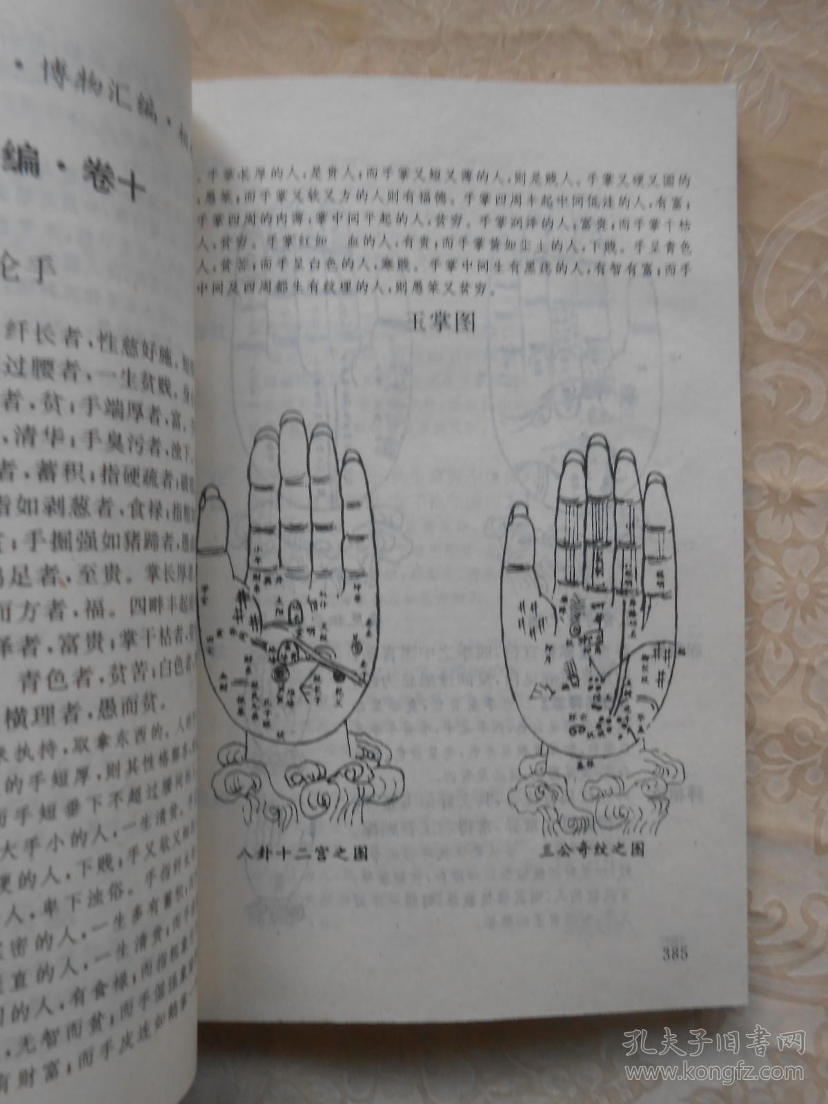 神相全编_神相全编(全二册)