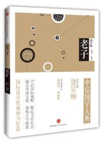 中信国学大典:老子