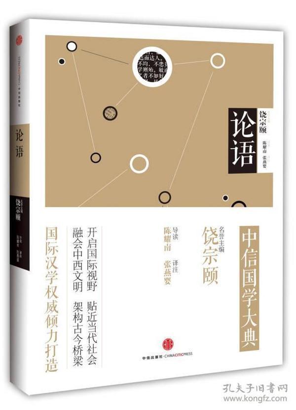 中信国学大典:论语