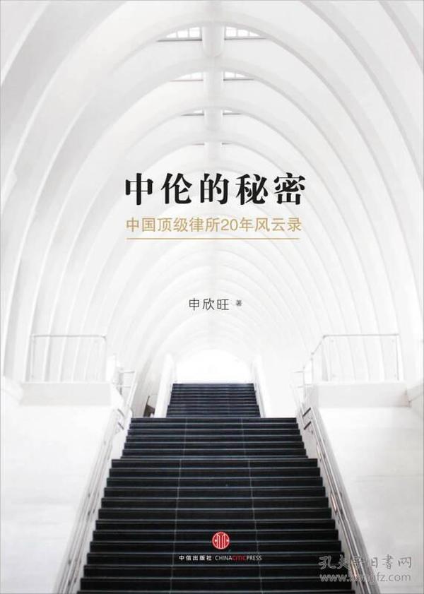 中伦的秘密:中国顶级律所20年风云录